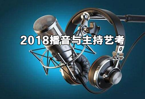 2018播音与主持艺考