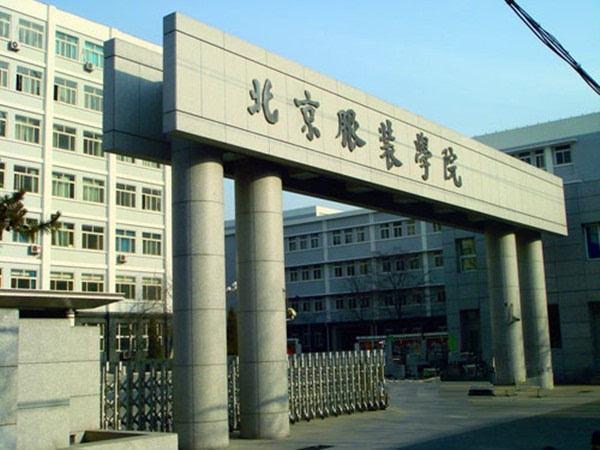 北京服装学院2018年表演专业招生考试着装要求