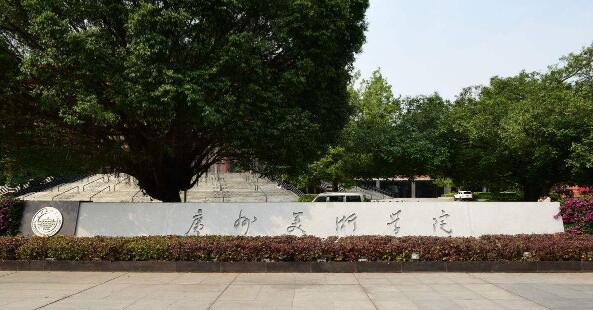 广州美术学院2018年重庆考点报名时间延长公告