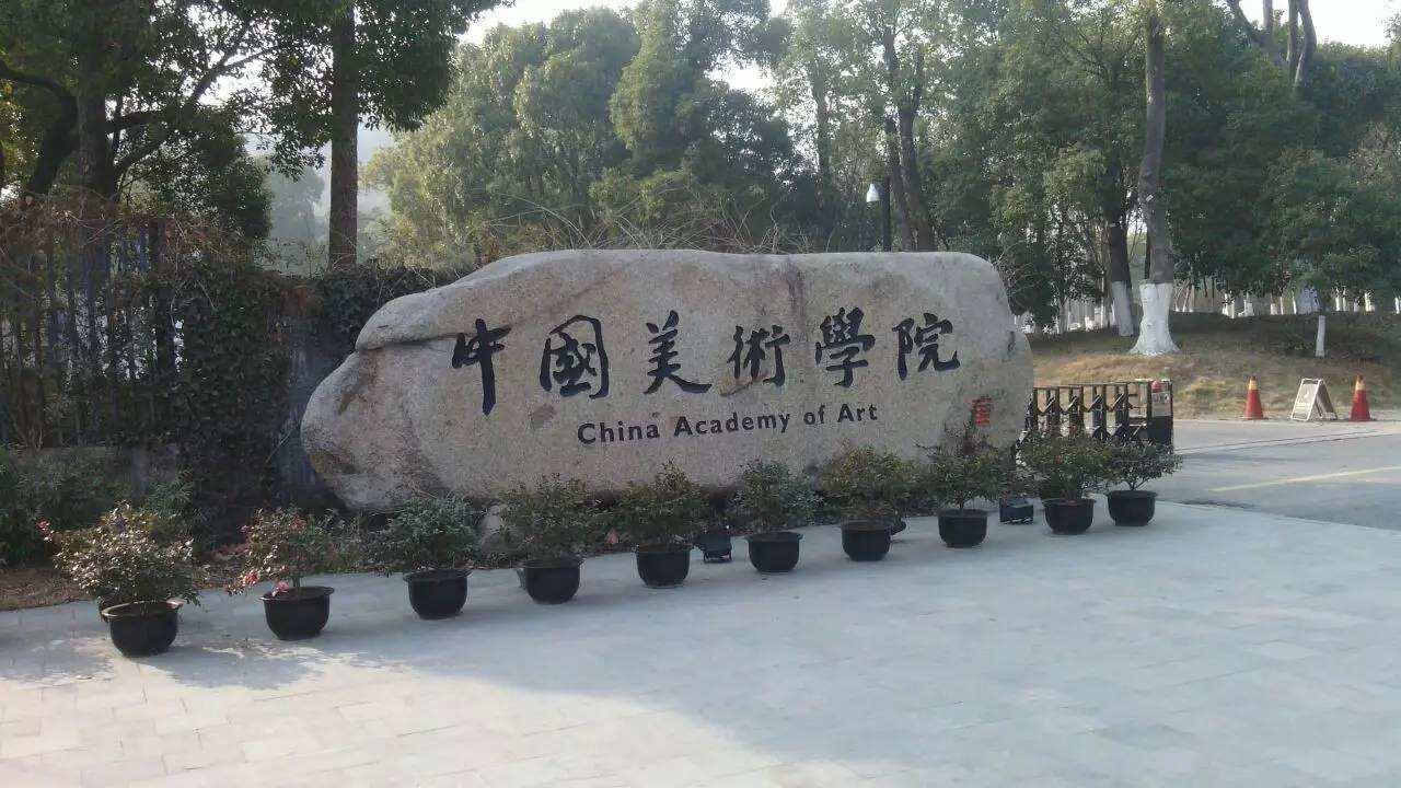 四川美术学院,西安美术学院,鲁迅美术学院,湖北美术学院,广州美术学院