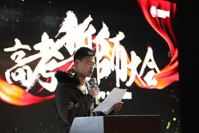 天籁艺术学校2018届高考誓师大会