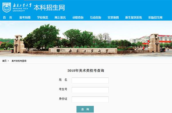南京工业大学2018年艺术类校考成绩查询
