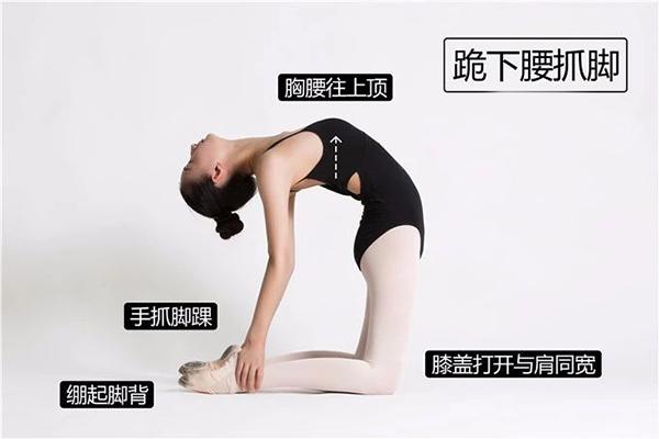 舞蹈基本功訓練動作步驟_方法【圖文教學】