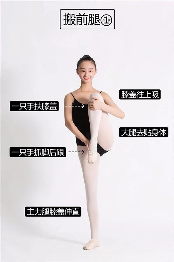 舞蹈基本功训练动作步骤_方法【图文教学】