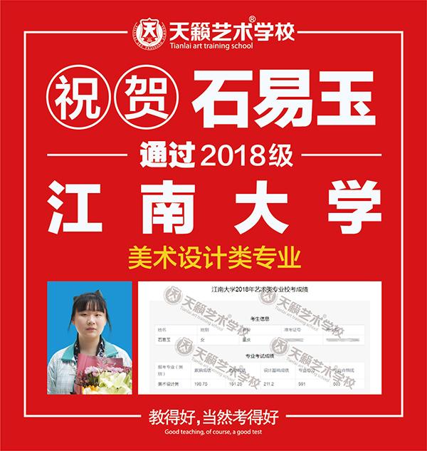天籁学子通过江南大学