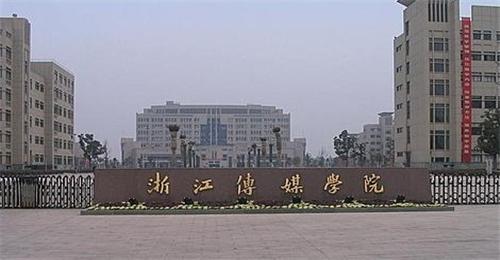浙江传媒学院怎么样?