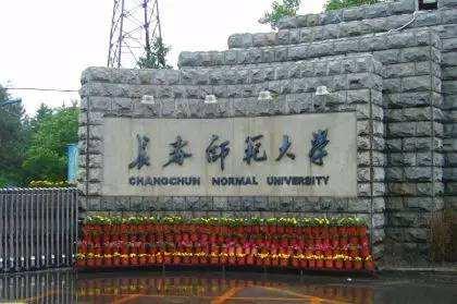 长春师范大学