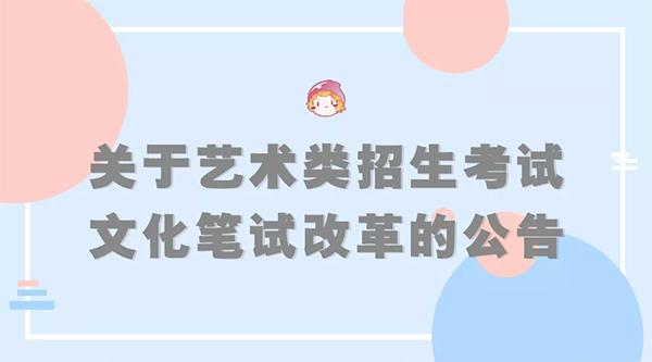 编导艺考培训
