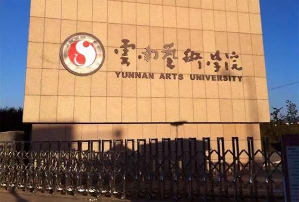 云南艺术学院