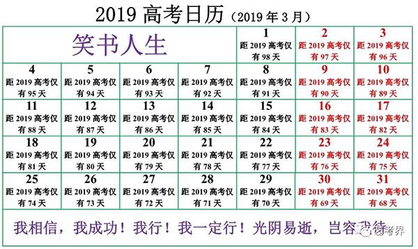 2019高考日历