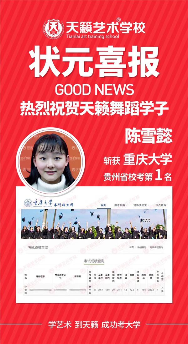 天籁艺术学校陈雪懿获得2019年重庆大学舞蹈专业贵州省校考状元