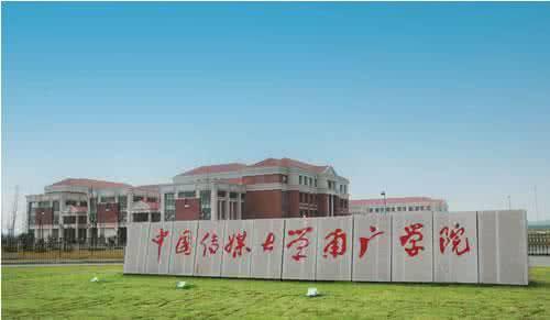 中国传媒大学南广学院