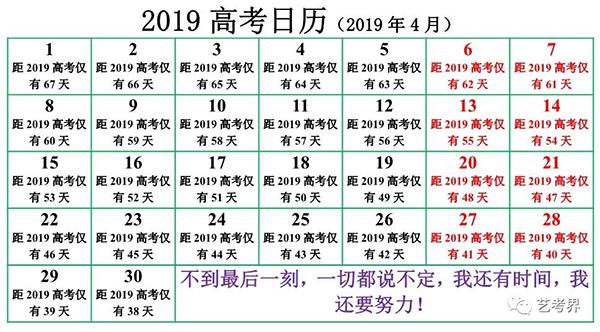 2019高考日�? width=