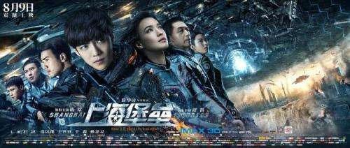 《上海堡垒》