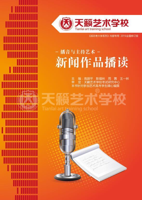 播音高考培训
