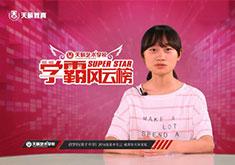 胡梦昕—清华大学